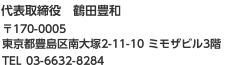 代表取締役 鶴田豊和〒814-0001 福岡県福岡市早良区百道浜1-3-70-4312