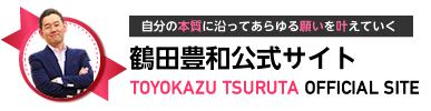 自分の本質に沿ってあらゆる願いを叶えていく 鶴田豊和公式サイト