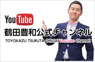 鶴田豊和公式チャンネル