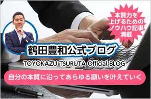 鶴田豊和公式ブログ