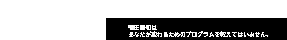 鶴田豊和はあなたが変わるためのプログラムを教えてはいません。